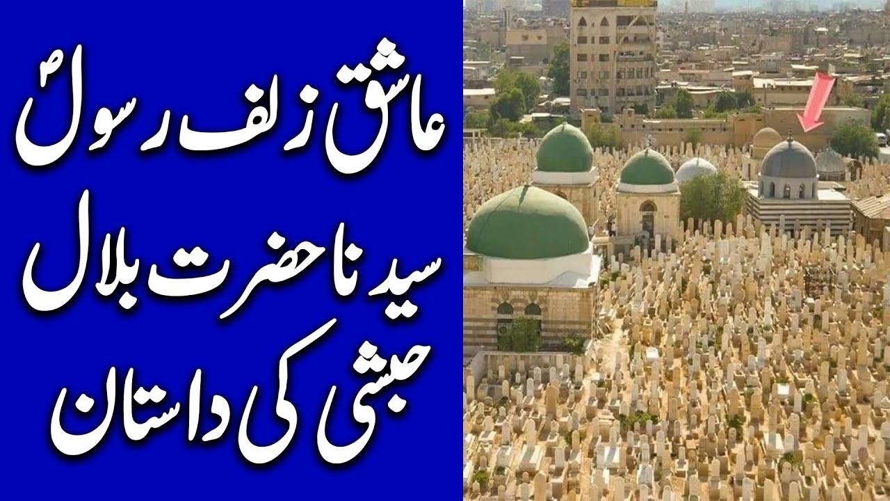 Syedna Hazrat Bilal Habshee R.A Ka Waqia || Ilm Ki Baat