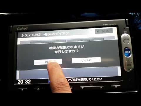 Change Language to English _ Gathers VXM-155vsi (Honda Grace)