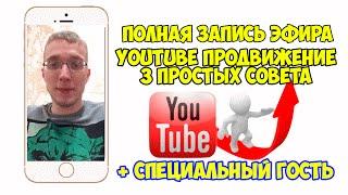 Продвижение на Ютуб Матвей Северянин и Денис Коновалов