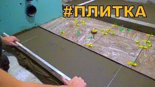 видео: Рабочие хитрости!!! Укладка плитки ПО МАЯКАМ на слой!!!