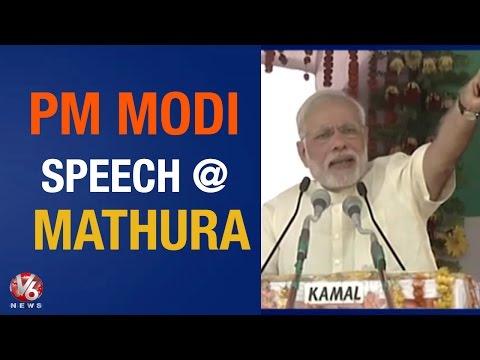 PM Narendra Modi addresses Mega Rally in Mathura (25-05-2015)