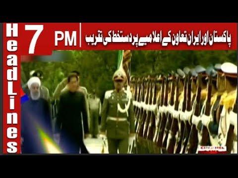 HEADLINES 7 PM | 22 April 2019 | CHANNEL FIVE Pakistan