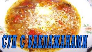 Вкусный суп с баклажанами.Как приготовить суп с баклажанами.
