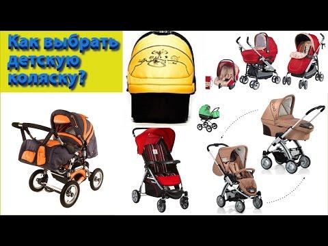 Как выбрать детскую коляску? Виды (типы) детских колясок, их преимущества и недостатки. 2 ЧАСТЬ.