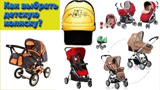 видео Классификация детских колясок