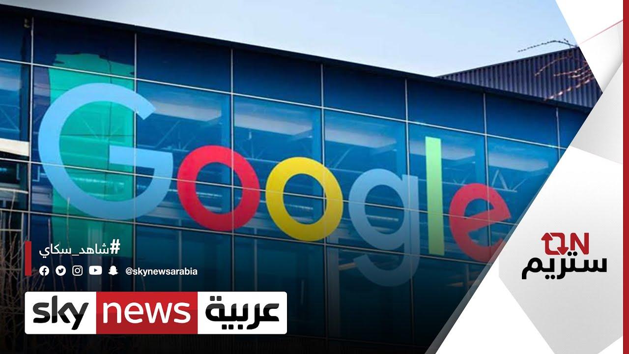 غوغل تفتح متجرها الفعلي الأول في نيويورك |#أون_ستريم  - نشر قبل 22 ساعة