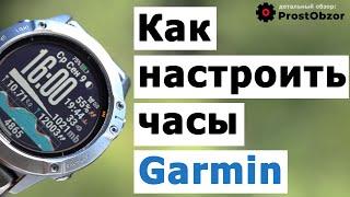 Как настроить часы Garmin после покупки — видео инструкция