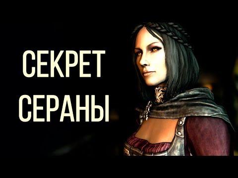 Skyrim - СЕКРЕТ СЕРАНЫ, как вылечить ее от вампиризма! ( Секреты #143 )