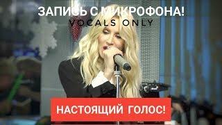 Голос с микрофона: LOBODA - Случайная (Голый Голос)