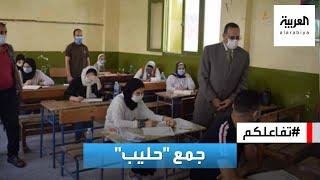 تفاعلكم | جدل في مصر حول جمع كلمة حليب ووزير التعليم يتدخل