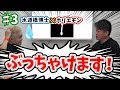 【ホリエモン対談】♯3 全身脱毛⁉ホリエモン遂に本音がッ!!!【水道橋博士】