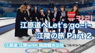 江原道へLet's go~!~ 江陵の旅 Part 2