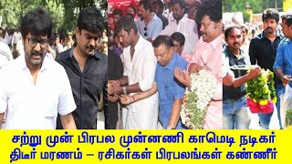 Famous Leading Young Comedy Actor | Latest Tamil Cinema News