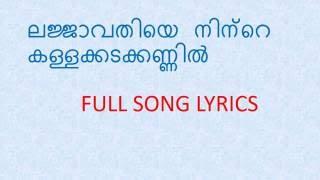 Lajjavathiye full song lyrics I 4 The People movie song