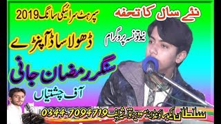 ramzan jani chishtian I saraiki song I dhola sada apanry I new hd song 2019 I sultan echo production