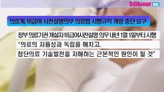 치과전문지 세미나비즈 온라인 뉴스(20201213_05…