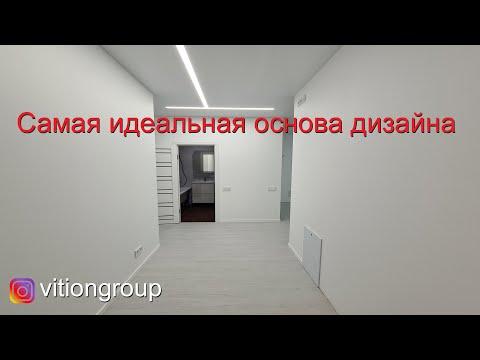 Самая идеальная основа дизайна. Ремонт квартиры в новостройке под ключ. Эконом дизайн.