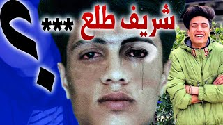 كل حاجة حصلت مع شريف خالد وسبب اعتزاله التيك توك!!