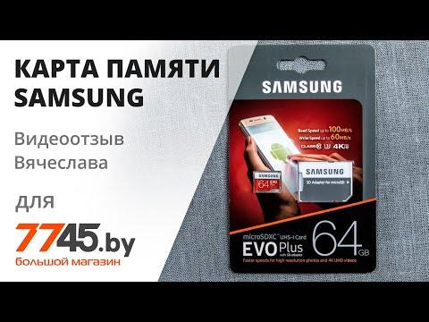 Карта памяти SAMSUNG MicroSDXC 64 ГБ EVO Plus с адаптером SD Видеоотзыв (обзор) Вячеслава