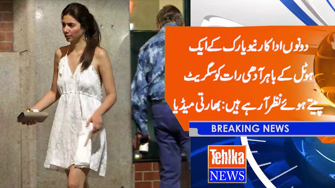 Mahira Khan And Ranbir Kapoor Pictures In Newyork Viral On Social