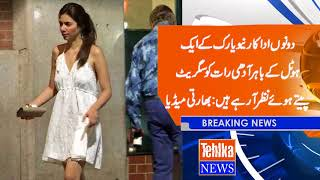 Mahira Khan and Ranbir Kapoor Pictures in NewYork viral on social media  (News Anhcor Aamir Baig)