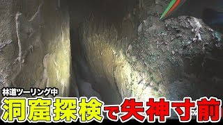 【閲覧注意】林道ツーリング中に洞窟探検したら、失神しかけた件【林道ツーリング モトブログ】 thumbnail