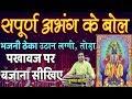 Download सपूर्ण अभंग के बोल | भजनी ठेका, लग्गी, उठान, तोड़ा पखावज | दुष्यंत सोनी | Pakhawaj Bhajani Laggi MP3 song and Music Video