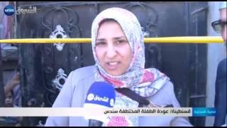 قسنطينة: عودة الطفلة المختطفة سندس