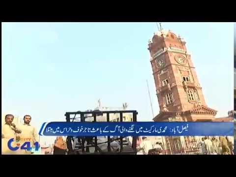 Traders of Muhammadi market faisalabad in danger