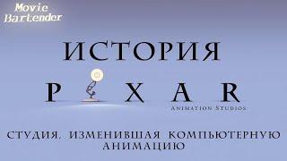 История Pixar и создания их мультфильмов. Как Пиксар стали главной анимационной студией