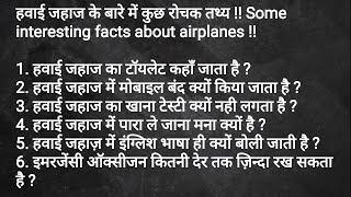 हवाई जहाज के बारे में कुछ रोचक तथ्य !! Some interesting facts about airplanes !!
