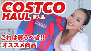 これは買うべき!コストコ購入品🛍!Costco haul