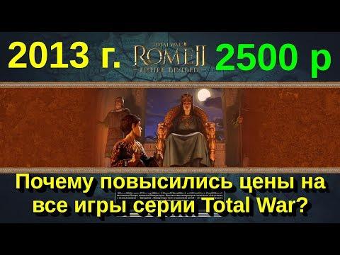 Почему повысились цены на все игры серии Total War?
