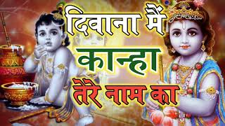 2018_कृष्णा_जन्माष्टमी_Song    Deewana Mai Kanha Tere Naam Ka    Bittu Besaram    Dj Rakesh Jangipur
