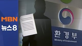의혹 문건은 날짜별로 총 6건…내용은 대동소이 [뉴스8]