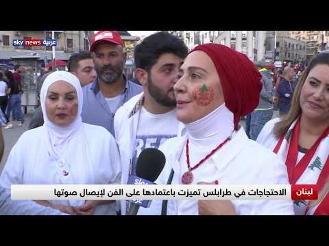 لبنان.. فعاليات عدة في ساحة النور في طرابلس لتوعية المتظاهرين  - 18:54-2019 / 11 / 8