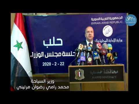 دام برس : تصريح وزير السياحة المهندس رامي مارتيني لدام برس بعد الجلسة الأسبوعية لمجلس الوزراء في حلب