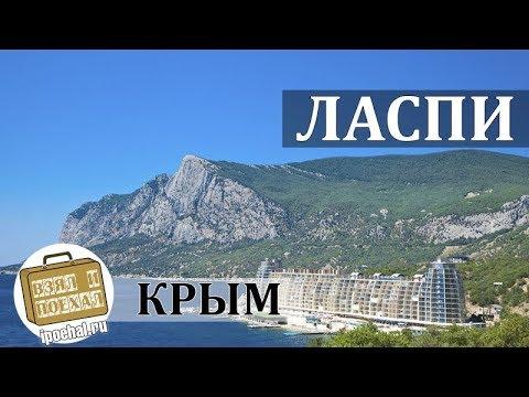 Ласпи, Крым. Коротко о курорте. Бухта Мечты, пансионат Изумруд, Дикий пляж