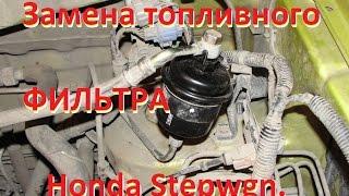Как заменить топливный фильтр. Подробно.Honda Stepwagon.The replacement of the fuel filter.  Detail.