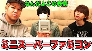 懐かしい楽しいミニ スーパーファミコンが凄い!!! thumbnail