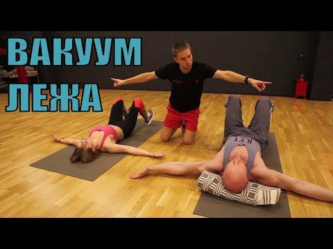 Упражнение Вакуум Лежа - Диметр - Гипопрессивная гимнастика