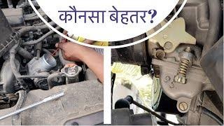 Fuel Injection Vs Carburettor   #AGBG