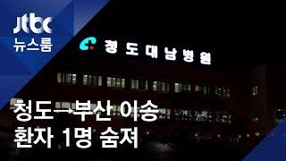 청도대남병원 확진 50대 여성…부산 이송 뒤 '사망' / JTBC 뉴스룸