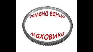 видео Замена венца маховика ВАЗ 21099