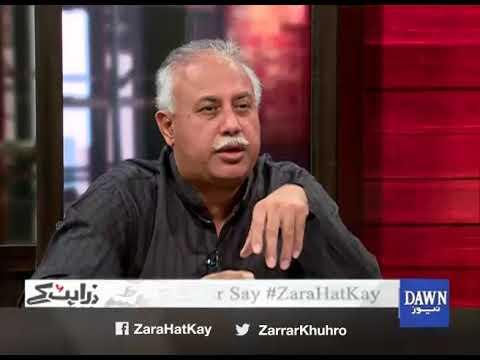 Zara Hat Kay - 20 December, 2017 - Dawn News