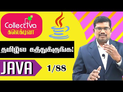 #1 Introduction - Core Java || Core Java in Tamil thumbnail