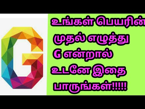 Name starts with G in Tamil