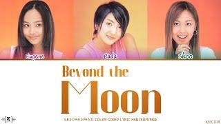 S.E.S (에스이에스) - Beyond the Moon (달 끝까지) [Color Coded Lyrics …
