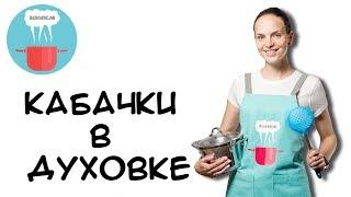 Вкусный рецепт из кабачков в духовке !