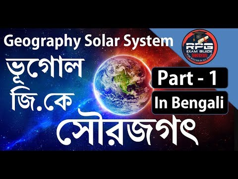 GEOGRAPHY PART 1 (SOLAR SYSTEM - সৌরজগৎ) GK In Bengali | RPG Exam Guide